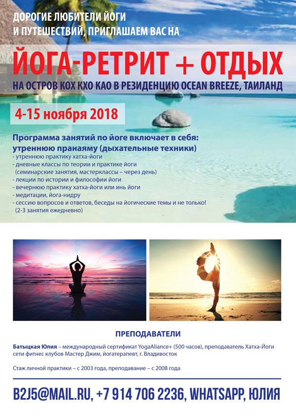 Фитнес клуб йога в петербурге